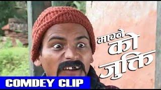 माग्नेको जुक्ति || Nepali Comedy Video ||