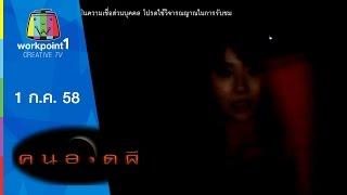 getlinkyoutube.com-คนอวดผี 2015 | 1 ก.ค. 58 Full HD