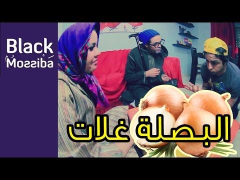 Black Moussiba - Ep 32 / بلاك موصيبة - البصلة غلات