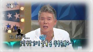 getlinkyoutube.com-[HOT] 라디오스타 - 이동준, '환상의 똥꼬쇼' 출현? 화제의 사진에 얽힌 진실 해명! 20140716