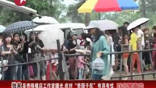 "getlinkyoutube.com-吴奇隆横店工作室曝光 应对""奇国子民""有喜有忧.mp4"
