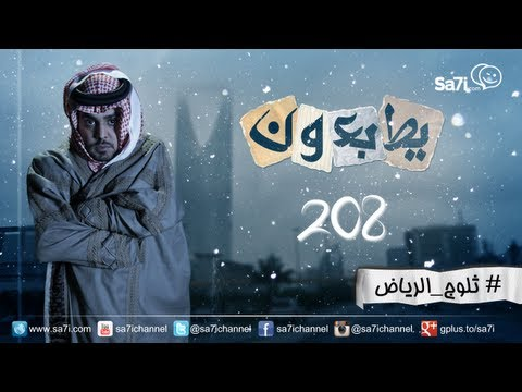 """#صاحي : """" يطبعون"""" 208 - ثلوج الرياض !"""