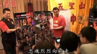 getlinkyoutube.com-洪門之歌-洪門情 MV.mpg