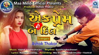 Ek Prem Be Dil ( એક પ્રેમ બે દિલ ) | Ashok Thakor | Love Song | Full Audio | New Gujarati Song 2019