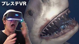 getlinkyoutube.com-PSVRでサメに襲われて心臓止まりかけたwww【プレイステーション VR】