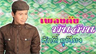getlinkyoutube.com-เพลงดังพันล้าน ศักดิ์ ภูเวียง