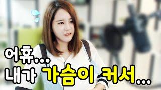 getlinkyoutube.com-김이브님♥내가 가슴이 커서 옷이 안 맞네...(!?)