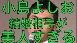 getlinkyoutube.com-小島よしおの結婚相手・小松愛唯アイさんが美人すぎる!!