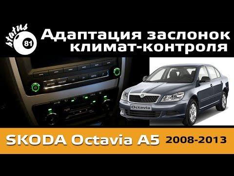 Адаптация заслонок климат-контроля Шкода Октавия А5 заслонок Skoda Octavia A5