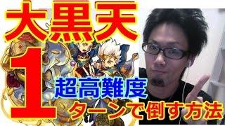getlinkyoutube.com-【モンスト】大黒天☆超絶  1ターンで倒す方法!!