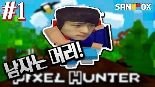 getlinkyoutube.com-남자는 머리빨이다!!! [픽셀 헌터: #1] -Pixel Hunter- [태경]