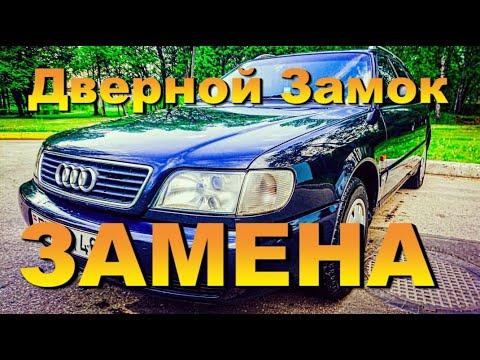 Audi A6 C4 - Торцевой Замок - Замена