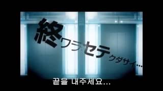 getlinkyoutube.com-하츠네 미쿠 - 소실 (자막)