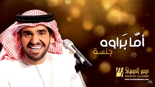 getlinkyoutube.com-حسين الجسمي - أما براوه (جلسات وناسة) | Hussain Al Jassmi - Jalsat Wanasa