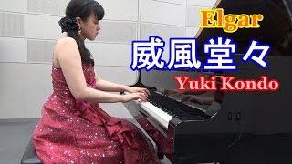 getlinkyoutube.com-エルガー 「威風堂々」 ピアニスト 近藤由貴/Elgar:  Pomp and Circumstance March No.1 Piano Solo, Yuki Kondo