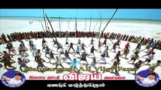 getlinkyoutube.com-Vijay 42 Birthday Celebration Song