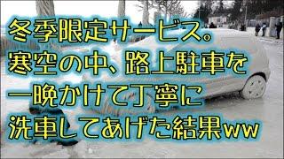 getlinkyoutube.com-【スカッとする話】冬季限定サービス。寒空の中、路上駐車を一晩かけて丁寧に洗車してあげた結果ww