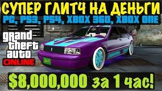 getlinkyoutube.com-GTA 5 Online - ГЛИТЧ НА ДЕНЬГИ | Копирование Авто | $8,000,000 за 1 час | Все Платформы