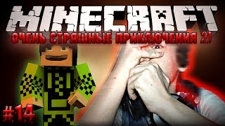 getlinkyoutube.com-Minecraft: Очень Страшные Приключения 2! #14 - БИТВА С РОГАТЫМ ОХОТНИКОМ!