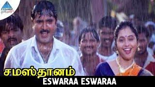 Samasthanam Movie Songs | Eswaraa Eswaraa Video Song | Sarath Kumar | Devayani | Pyramid Glitz Music width=