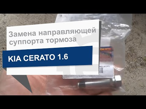 Замена направляющей суппорта переднего тормоза Hyundai Kia 58162 2E000 на Kia Cerato