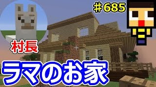 getlinkyoutube.com-〔マインクラフト♯685〕ラマ村長の家つくり!2階部分どないでしょうか!?〔ぐっちのサバイバル生活〕