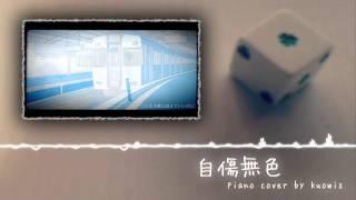 getlinkyoutube.com-【ピアノ ・ Piano】自傷無色 (ねこぼーろ) w/楽譜 ・ Self-Inflicted Achromatic (nekobolo) w/ Sheet Music【kuowiz】