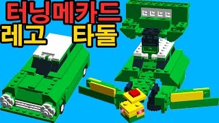 getlinkyoutube.com-터닝메카드 타돌 레고 변신 만들기 # 레고로 장난감 44화 How to make Turning Mecard Car Transformation Robot Toys LEGO 토이그림