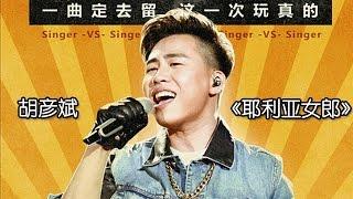 getlinkyoutube.com-《我是歌手 3》第三期单曲纯享- 胡彦斌《耶利亚女郎》I Am A Singer 3 EP3 Song- Tiger Hu Performance 【湖南卫视官方版】