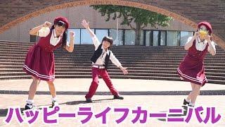 getlinkyoutube.com-【AMU+弟】ハッピーライフカーニバル【+姉】