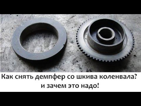 Как снять демпфер шкива коленвала на ЗМЗ 406 (Волга, Газель).