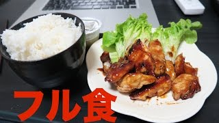 getlinkyoutube.com-【筋トレ】フル食!!いつもの食事パターン!