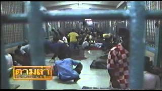 getlinkyoutube.com-ประหารนักโทษค้ายาบ้า