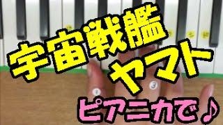 getlinkyoutube.com-簡単ピアニカ演奏 アニソン「宇宙戦艦ヤマト」☆鍵盤ハーモニカで弾いてみた