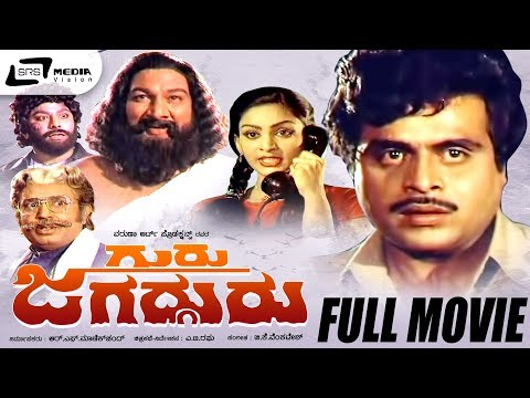 Guru Jagadguru -- ಗುರು ಜಗದ್ಗುರು|Kannada Full HD Movie|FEAT.Ambarish, Deepa