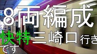 【京急】横浜駅自動放送に字幕をつけてみた