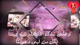 getlinkyoutube.com-دعوة زفاف هدى 💖 محمد