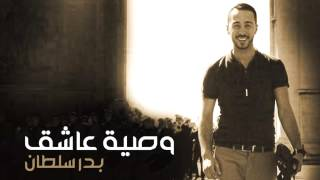 getlinkyoutube.com-Badr Soultan - Waseyat Aacheq (Official Audio) | بدر سلطان - وصية عاشق