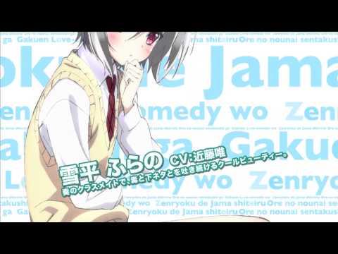 Ore no Nounai Sentakushi ga, Gakuen Love Come o Zenryoku de Jama Shiteiru