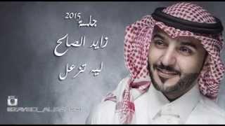 getlinkyoutube.com-زايد الصالح - ليه  تزعل (النسخة الأصلية)   جلسة 2015