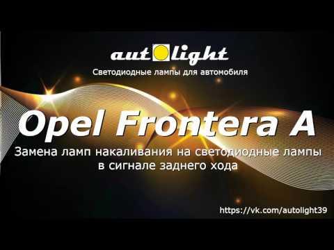 Opel Frontera. Замена ламп накаливания на светодиодные лампы AUTOLIGHT. Сигнал заднего хода.