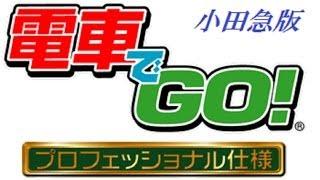 getlinkyoutube.com-電車でGO プロフェッショナル OP 小田急 MAD