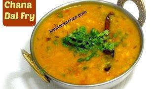 Chana Dal Fry Recipe | Delicious Dal Fry | Cholar Dal | Dal Recipe by kabitaskitchen width=