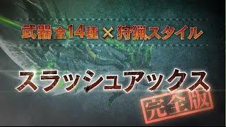getlinkyoutube.com-【スラッシュアックス/完全版】MHクロス武器紹介動画