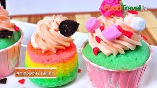 getlinkyoutube.com-ลิตเติ้ลสวีท คัพเค้ก Little Sweet Cupcake