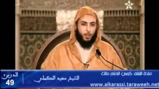 getlinkyoutube.com-سالم بن عبد الله بن عمر بن الخطاب - الشيخ سعيد الكملي