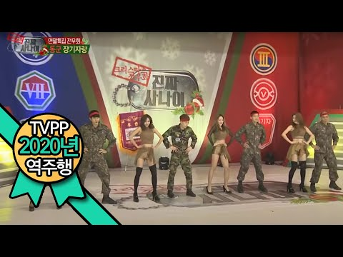 【TVPP】Miss A - Hush with A Real Man, 미쓰에이 - 허�