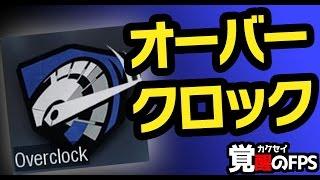 getlinkyoutube.com-【CoD:BO3】オーバークロック検証。わりとガチな効果が判明