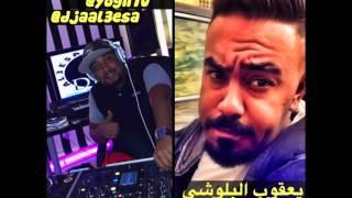 getlinkyoutube.com-يعقوب البلوشي + دي جي عبدالله العيسى انا معاكم ٢٠١٦