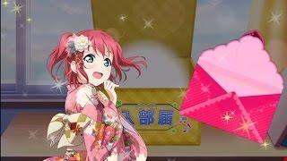 getlinkyoutube.com-Love Live! School Idol Festival: New Year's Ruby Scouting